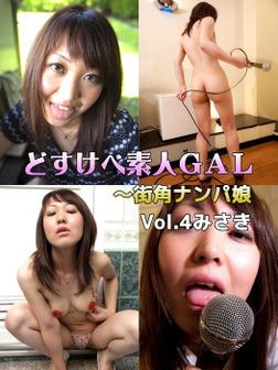 どすけべ素人GAL~街角ナンパ娘Vol.4松永みさき-電子書籍