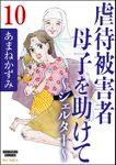 虐待被害者母子を助けて~シェルター~(分冊版) 【第10話】