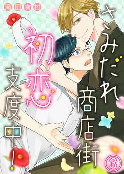【特典付き】さみだれ商店街、初恋支度中!(3)-電子書籍