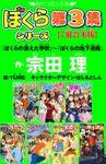 角川つばさ文庫 ぼくらシリーズ【合本版】(角川つばさ文庫)
