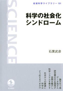 科学の社会化シンドローム-電子書籍