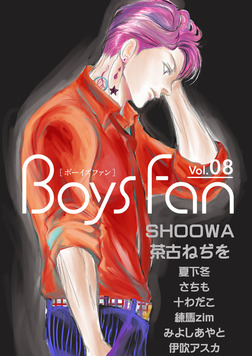 BOYS FAN vol.8(1)-電子書籍