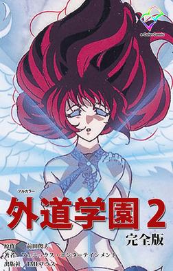 外道学園 完全版 2【フルカラー】-電子書籍