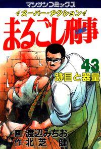 まるごし刑事43