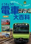 とうきょうの電車大百科 改訂版