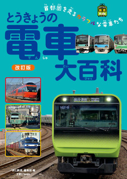 とうきょうの電車大百科 改訂版-電子書籍