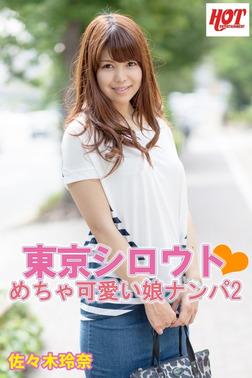 東京シロウトめちゃ可愛い娘ナンパ2 佐々木玲奈-電子書籍