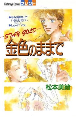 金色のままで-電子書籍