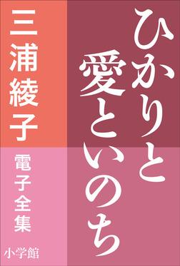 三浦綾子 電子全集 ひかりと愛といのち-電子書籍