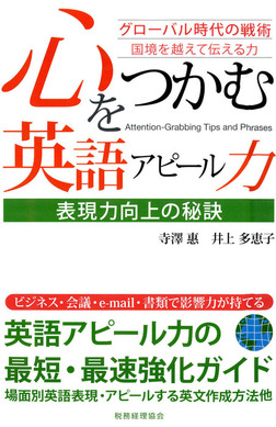 心をつかむ英語アピール力 : 表現力向上の秘訣 : グローバル時代の戦術 : 国境を越えて伝える力-電子書籍