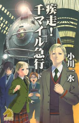 疾走! 千マイル急行(下)-電子書籍