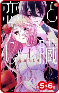 【プチララ】恋と心臓 第5話&6話