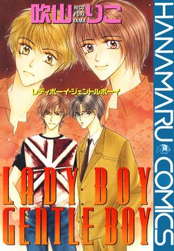 LADY BOY GENTLE BOY-電子書籍