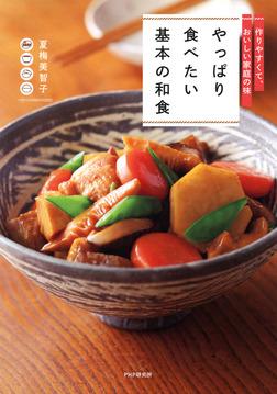 作りやすくて、おいしい家庭の味 やっぱり食べたい基本の和食-電子書籍