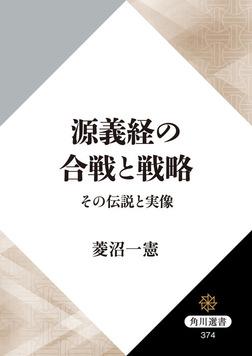 源義経の合戦と戦略 その伝説と実像-電子書籍