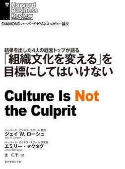 「組織文化を変える」を目標にしてはいけない-電子書籍