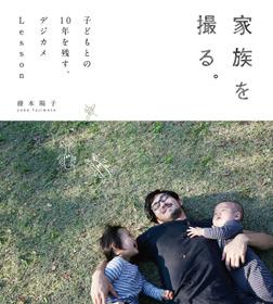 家族を撮る。子どもとの10年を残す、デジカメLesson-電子書籍