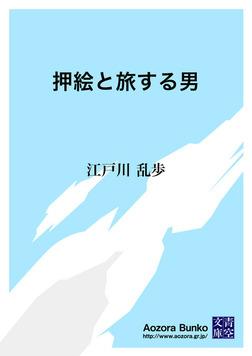 江戸川 乱歩 小説 無料