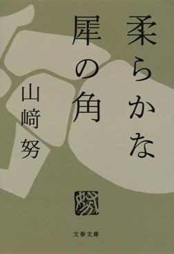 柔らかな犀の角-電子書籍