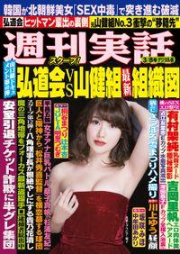 週刊実話 3月8日号