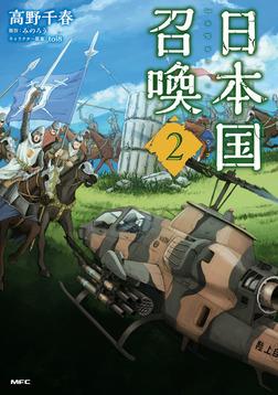 日本国召喚 2-電子書籍
