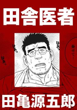 田舎医者【分冊版】-電子書籍