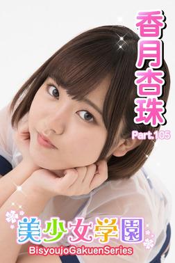 美少女学園 香月杏珠 Part.105-電子書籍