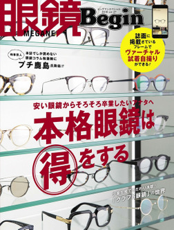 眼鏡Begin 2019 vol.27-電子書籍