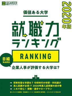 価値ある大学 2020年版~就職力ランキング~-電子書籍