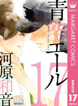 青空エール リマスター版 17-電子書籍