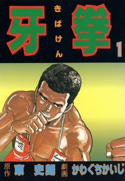 牙拳1-電子書籍