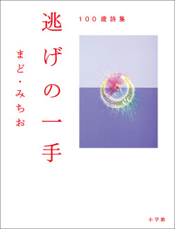 100歳詩集 逃げの一手-電子書籍