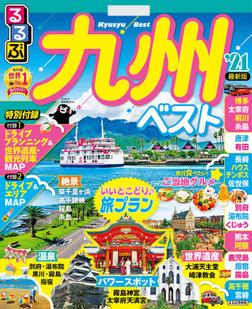るるぶ九州ベスト'21-電子書籍