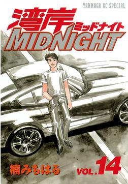 湾岸MIDNIGHT(14)-電子書籍