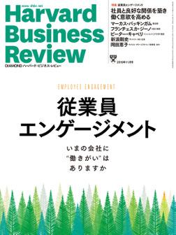 DIAMONDハーバード・ビジネス・レビュー19年11月号-電子書籍