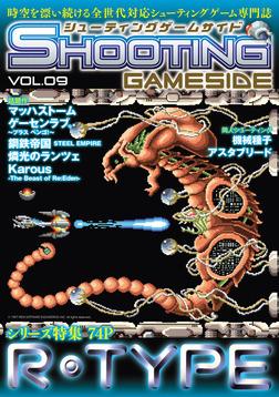 シューティングゲームサイド Vol.9-電子書籍
