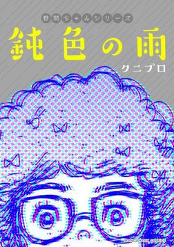 野間ちゃんシリーズ「鈍色の雨」-電子書籍