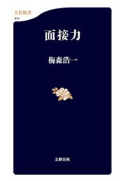 面接力-電子書籍