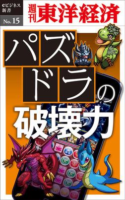 パズドラの破壊力―週刊東洋経済eビジネス新書No.15-電子書籍