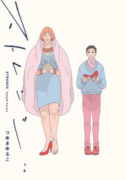 ストレンジ【電子版特典付】-電子書籍