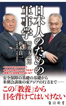 日本人のための軍事学-電子書籍