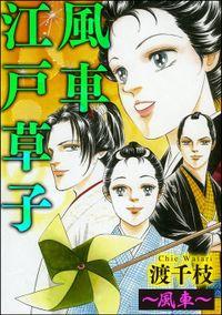 風車江戸草子(分冊版)~風車~