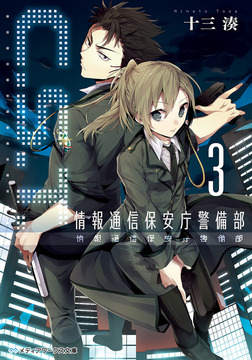 C.S.T.〈3〉 情報通信保安庁警備部-電子書籍