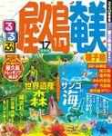 るるぶ屋久島 奄美 種子島'17