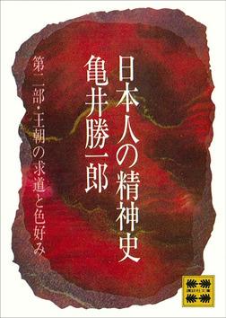 日本人の精神史 第二部 王朝の求道と色好み-電子書籍