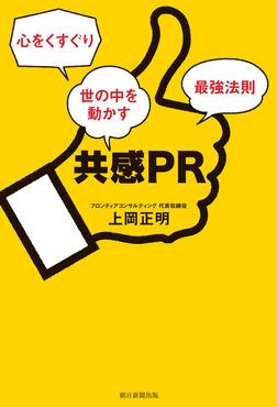 共感PR 心をくすぐり世の中を動かす最強法則-電子書籍
