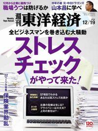 週刊東洋経済 2015年12月19日号