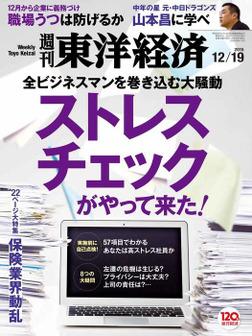 週刊東洋経済 2015年12月19日号-電子書籍