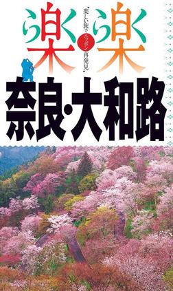 楽楽 奈良・大和路(2017年版)-電子書籍