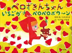 ペロずきんちゃん いちごがペロペロボワ~ン-電子書籍